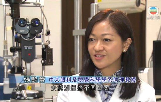 無線新聞 ─「中大研藉檢查視網膜 篩查阿茲海默症早期病人」