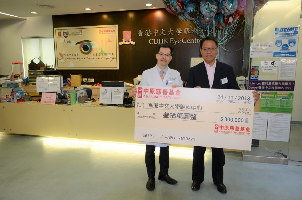 Prof Tham Chee Yung Clement, Centaline Charity Fund Chairman Wong Wai Hung Addy