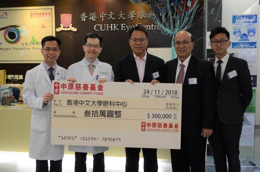 Dr Yam Cheuk Sing, Prof Tham Chee Yung Clement, Centaline Charity Fund Chairman Wong Wai Hung Addy, Centaline Charity Fund Honorary General Secretary Mr Tang Yee Man, Mr Wong Po Yin Posey