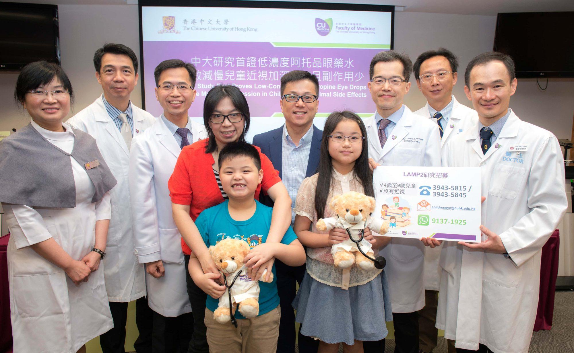 中大研究首證低濃度阿托品眼藥水有效減慢兒童近視加深速度且副作用少